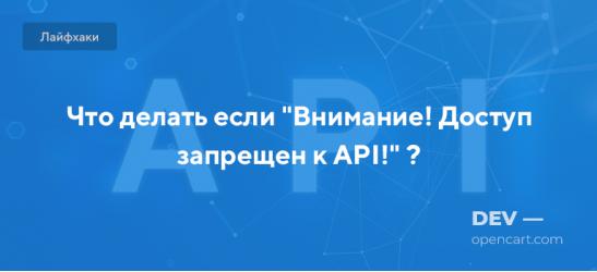 """Что делать если """"Внимание! Доступ запрещен к API!"""" ?"""