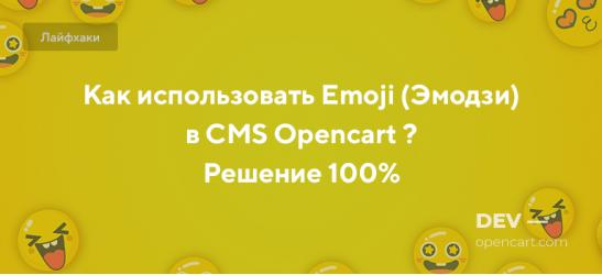 Как использовать Emoji (Эмодзи) в CMS Opencart ? - Решение 100%
