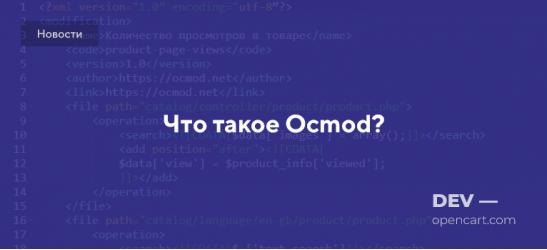 Что такое Ocmod?