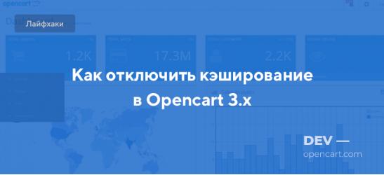 Как отключить кэширование в Opencart 3.x