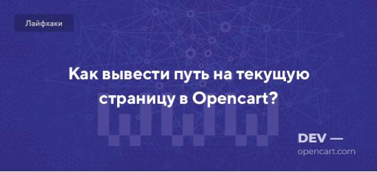Как вывести путь на текущую страницу в Opencart?