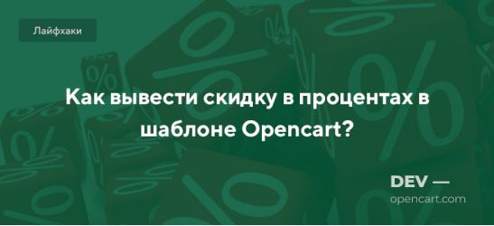 Как вывести скидку в процентах в шаблоне Opencart?