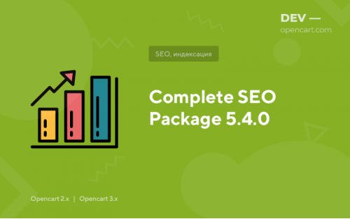 Complete SEO Package 5.1.7