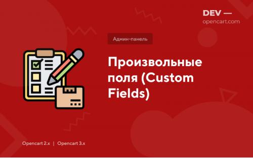 Произвольные поля (Custom Fields)