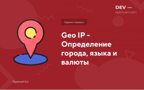 Geo IP - Определение города, языка и валюты