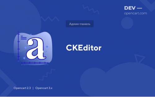 CKEditor + Автосохранение