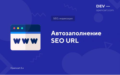 Автозаполнение SEO URL