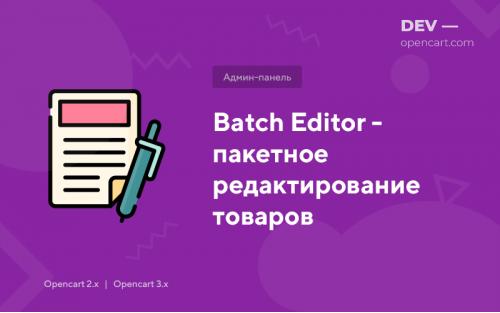 Batch Editor - пакетное редактирование товаров