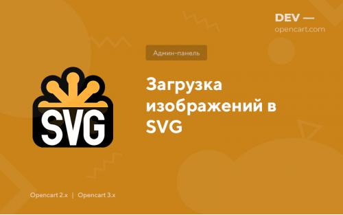 Загрузка изображений в SVG