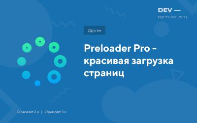 Preloader Pro - красивая загрузка страниц