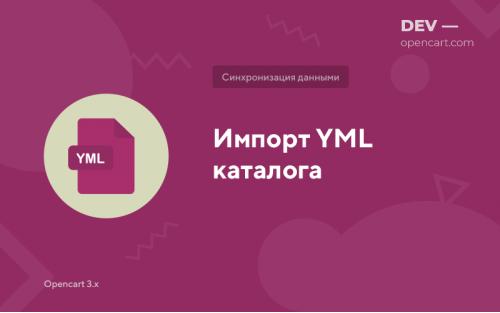 Импорт YML каталога