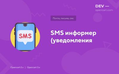 SMS информер (уведомления)