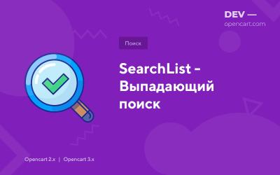 Умный поиск - SmartSearch