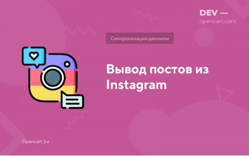 Вывод постов из Instagram