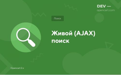 Живой (AJAX) поиск