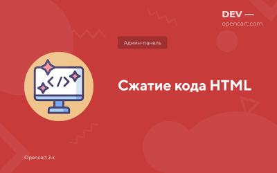Сжатие кода HTML