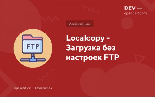 Localcopy - Загрузка без настроек FTP