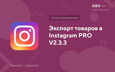 Экспорт товаров в Instagram PRO V2.3.3