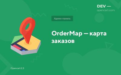 OrderMap — Карта заказов в админ-панели