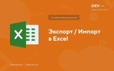 Экспорт / Импорт в Excel