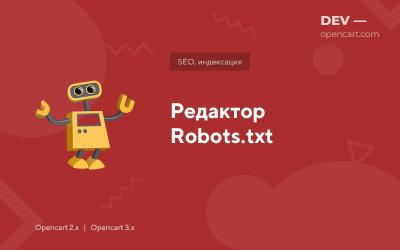 Редактор Robots.txt