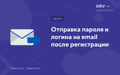Отправка пароля и логина на email после регистрации