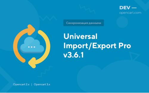 Universal Import/Export Pro v3.4.0