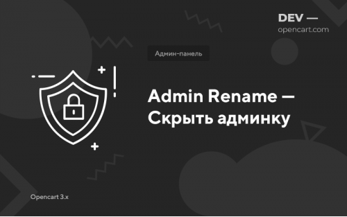 Admin Rename — Скрыть админку