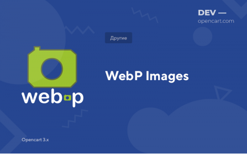 WebP Images для Opencart 3