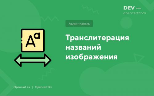 Транслитерация названий изображения