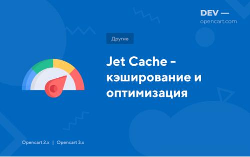 Jet Cache - кэширование и оптимизация
