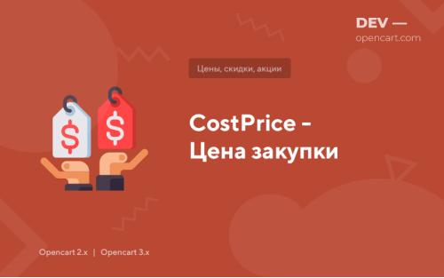 CostPrice - Цена закупки