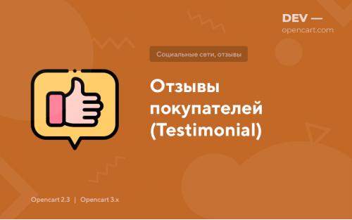 Отзывы покупателей (Testimonial)