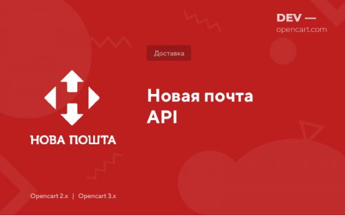 Новая Почта API