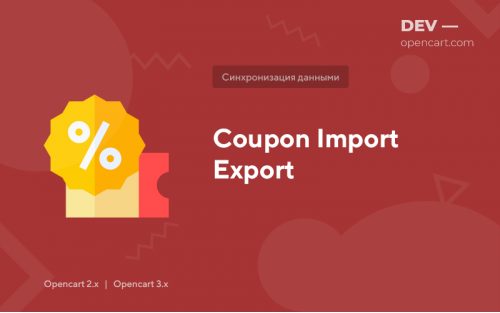 Coupon Import Export