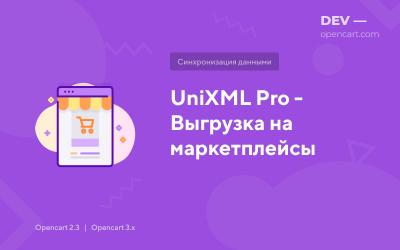 UniXML Pro